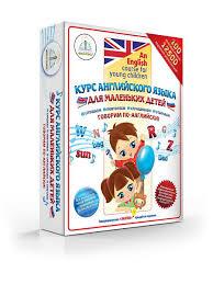 Курс английского языка для маленьких детей,<b>набор. Для</b> ...