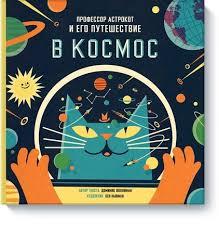 """Книга """"<b>Профессор Астрокот и его</b> путешествие в космос ..."""
