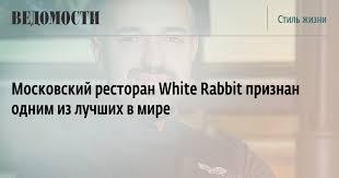 Московский ресторан <b>White Rabbit</b> признан одним из лучших в ...