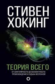 """<b>Книга</b>: """"Теория Всего"""" - Стивен <b>Хокинг</b>. Купить <b>книгу</b>, читать ..."""