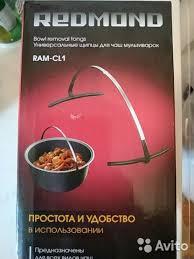<b>Щипцы redmond RAM-CL1</b> купить в Московской области на Avito ...