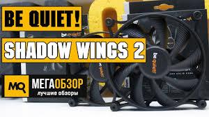 <b>be quiet</b>! <b>SHADOW</b> WINGS 2 обзор <b>вентиляторов</b> - YouTube