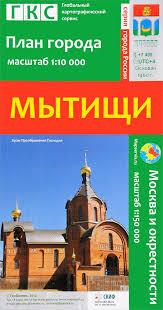 """Книга """"<b>Мытищи</b>. <b>План города</b>. Карта окрестностей"""" — купить в ..."""