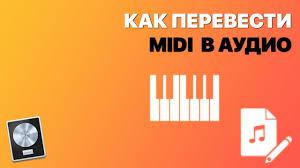 Как перевести MIDI в аудио в Logic Pro X [Logic Pro Help] - YouTube