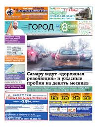 Газета «Город Самара» 10 (131) 070315 by Горoд Самара - issuu