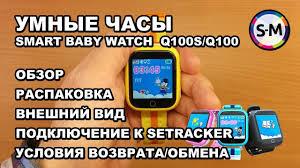 Умные детские часы <b>Smart Baby Watch</b> Q100s. Часть 1. Внешний ...