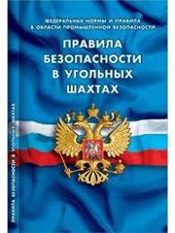Книга «<b>Правила безопасности в угольных</b> шахтах (федеральные ...