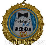 Подарочная медаль другу в Казахстане. Сравнить цены, купить ...