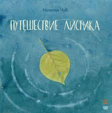 """Путешествие листика. <b>Наталия Чуб</b>. Книга серии """"Сказкотерапия ..."""