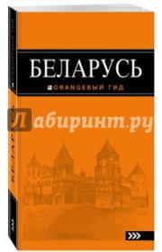 """Книга: """"Беларусь"""" - <b>Кирпа</b>, <b>Дмитриев</b>. Купить книгу, читать ..."""