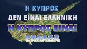 Αποτέλεσμα εικόνας για κυπρος