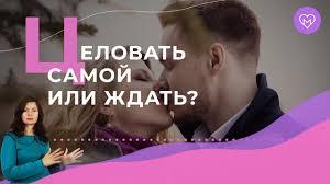 Каждая женщина должна это знать про первый поцелуй - YouTube