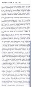 essay on terrorism  a shame on humanity in hindi