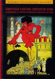 <b>Советская Голгофа</b> Святителя Луки. Размышления о столетии ...