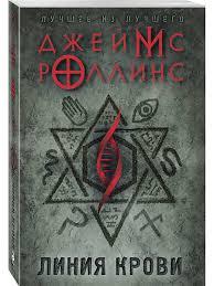 <b>Линия крови</b> Эксмо 5840900 в интернет-магазине Wildberries.ru