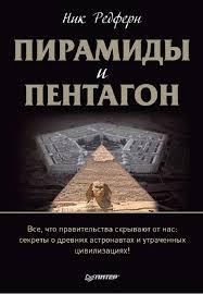 <b>Редферн Ник</b> - <b>Пирамиды и</b> Пентагон, скачать бесплатно книгу в ...