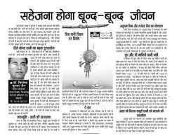 essay on water conservation in hindi language   essay for youessay on water conservation in hindi language