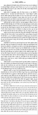 essay on ashoka in hindi language this biography of samrat ashok in hindi language 100084 middot essay for school students on swami vivekanand in hindi