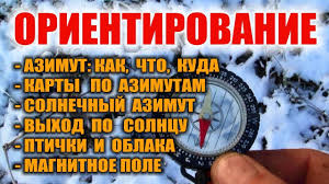 АЗИМУТ, ОРИЕНТИРОВАНИЕ В ЛЕСУ ПО <b>КОМПАСУ</b>. Как ...