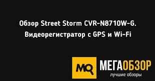 Обзор <b>Street Storm CVR</b>-<b>N8710W</b>-<b>G</b>. <b>Видеорегистратор</b> с GPS и ...