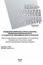 «<b>Актуальные проблемы</b> Европы №2 / 2014» читать онлайн книгу ...