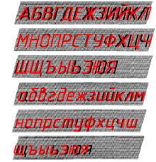 <b>Шрифт</b> и линии – Раздел <b>5.5</b> Сети связи