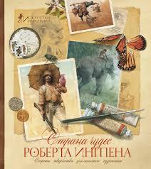 """<b>Книга</b> """"<b>Страна чудес</b> Роберта Ингпена. Секреты творчества ..."""