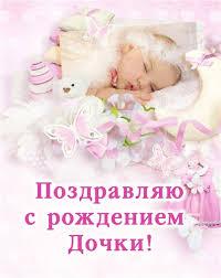 Танюшку (Tatiuss) с рождением доченьки!!! - Страница 3 Images?q=tbn:ANd9GcSiAjlDo-U7S29ehqGn7QCunSsMRIKpOCpUWTJDp_Ew_8cD1FmP