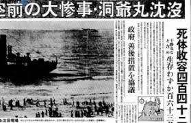 「洞爺丸事故」の画像検索結果