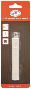 AUTOVIRAZH (<b>AV</b>-0609) <b>Лезвия для ножа</b> 9мм упаковка 10шт ...