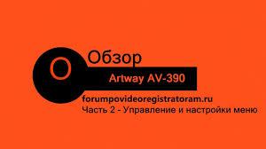 <b>Artway AV</b> 390 часть 2 настройки меню - YouTube