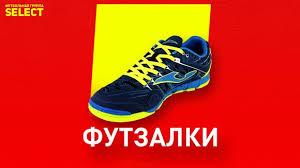Товары Футбольная группа Селект – 216 товаров | ВКонтакте