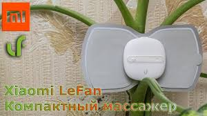 <b>Массажер Xiaomi LeFan</b> Magic Touch - YouTube