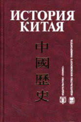 <b>Меликсетов А</b>.<b>В</b>. (ред.). <b>История Китая</b>