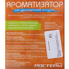 <b>Масло ароматическое</b> для увлажнителя воздуха в Москве ...