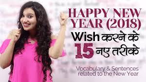 Happy New Year(2018) wish करने के 15 नए तरीके सीखों ...