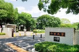 「千葉大学」の画像検索結果