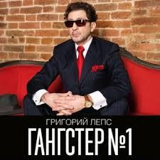 <b>Григорий Лепс</b> - «<b>Гангстер</b> №1» ***