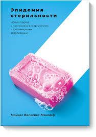<b>Эпидемия стерильности</b> (Мойзес Веласкес-Манофф) — купить в ...