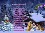 Поздравления с рождеством христовым в 2015 году с картинками