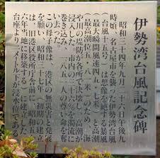 「伊勢湾台風」の画像検索結果