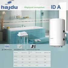 <b>Hajdu</b> ID 25 A (100 л) <b>Бойлер косвенного нагрева</b> настенный