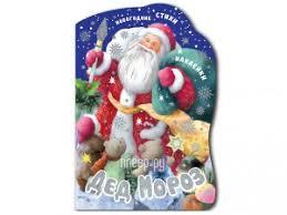 <b>Пособие Книжка Мозаика-Синтез</b> Дед Мороз. Новогодние стихи ...