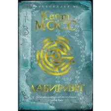 Книга «<b>Лабиринт</b>», автор Кейт <b>Мосс</b> – купить по цене 480 руб. в ...