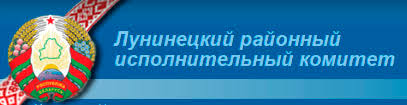 Лунинецкий районный исполнительный комитет