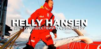 <b>Helly Hansen</b>: для путешествий и субкультур - Ostrov.io