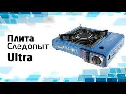 <b>Портативная газовая плита</b> Следопыт Ultra - YouTube