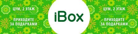 Летняя распродажа в <b>iBox</b>. Скидки до 70%! | ВКонтакте