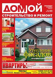 Домой. Строительство и ремонт. Краснодар № 59 (от 11мая 2012)
