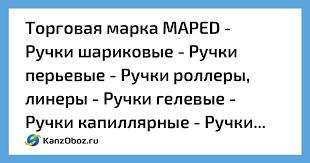 Торговая марка <b>MAPED</b> - Ручки шариковые - Ручки перьевые ...